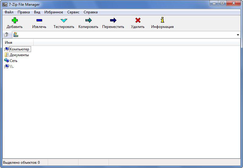 Скриншот 7-Zip