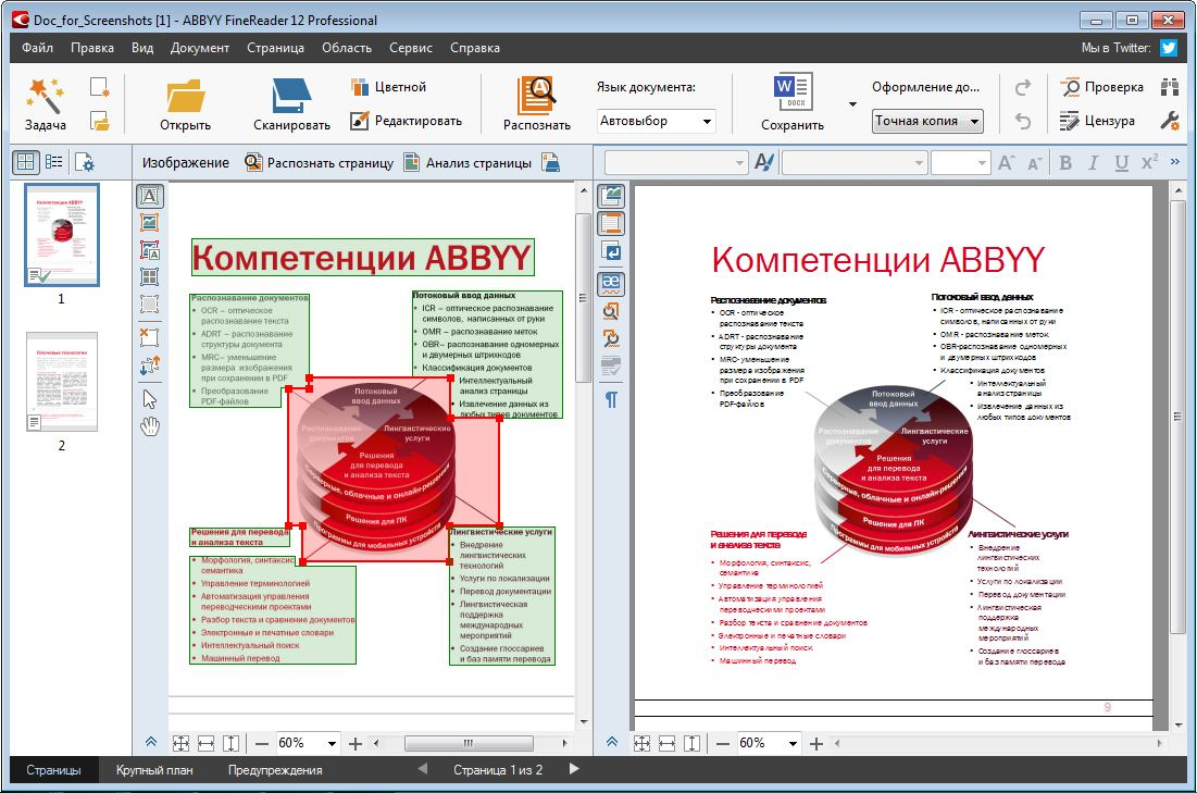Скриншот ABBYY FineReader