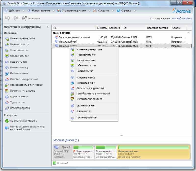 Скриншот Acronis Disk Director