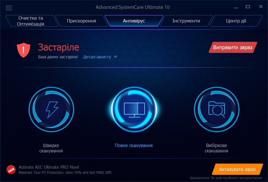 Скриншот Advanced SystemCare Ultimate