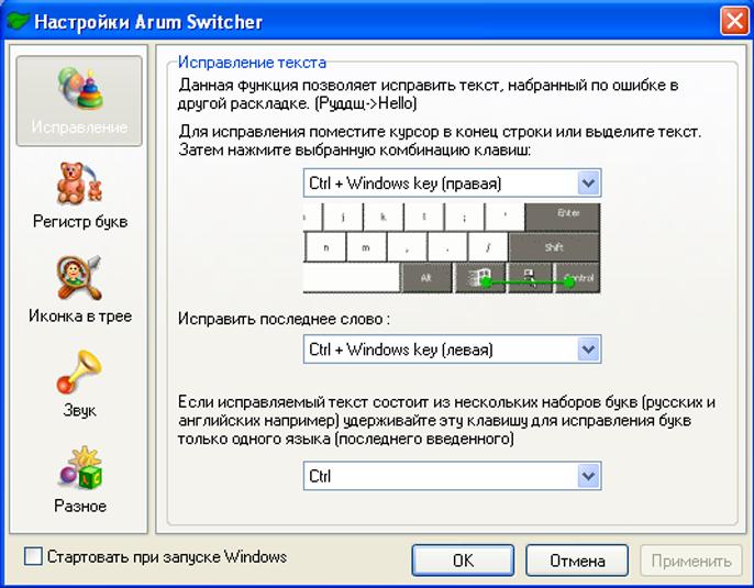 Скриншот Arum Switcher
