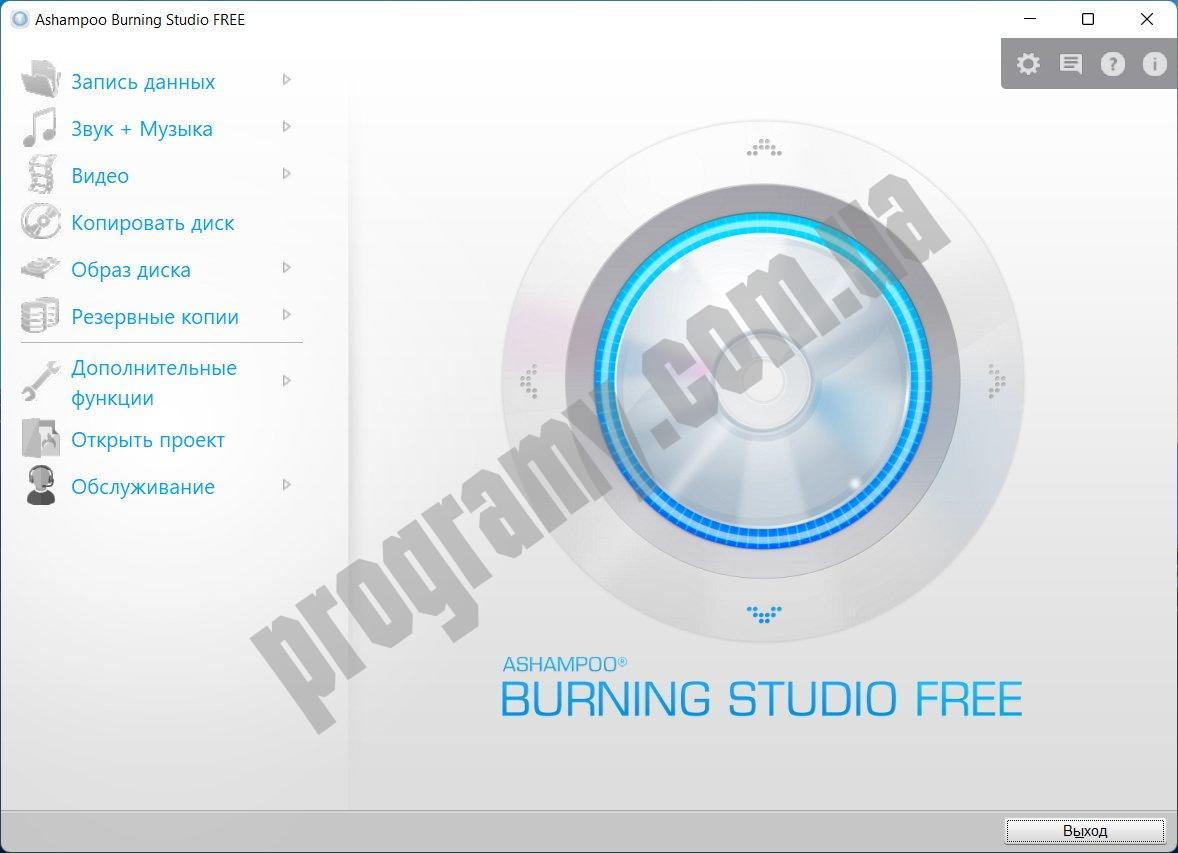 Скриншот Ashampoo Burning Studio Free