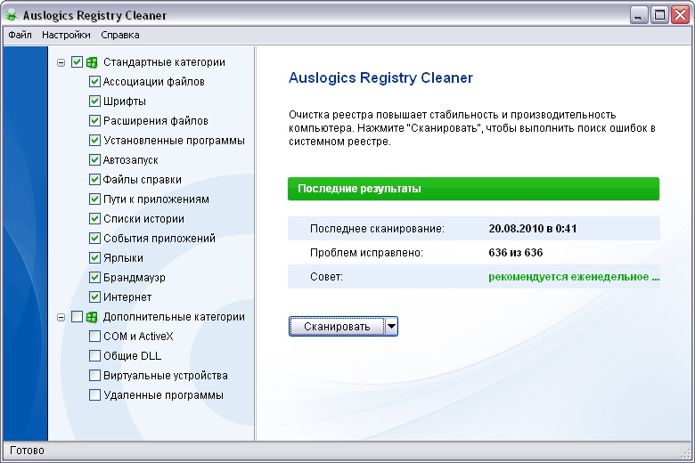 Скриншот Auslogics Registry Cleaner