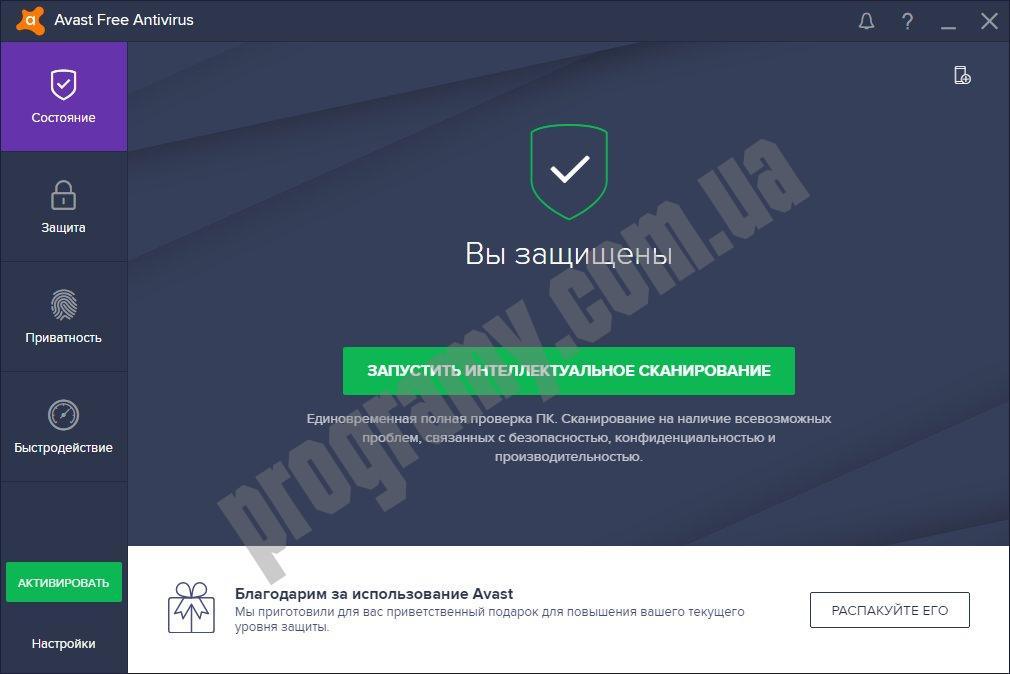 Скриншот avast! Free Antivirus