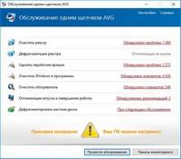 Скриншот AVG PC TuneUp