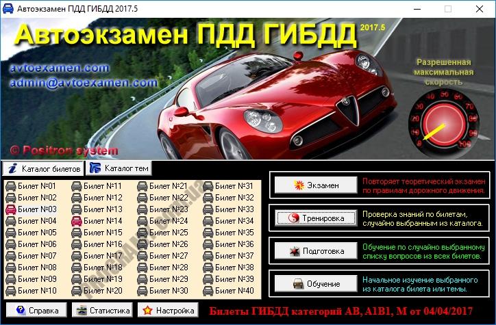 Скриншот Автоэкзамен ПДД ГИБДД