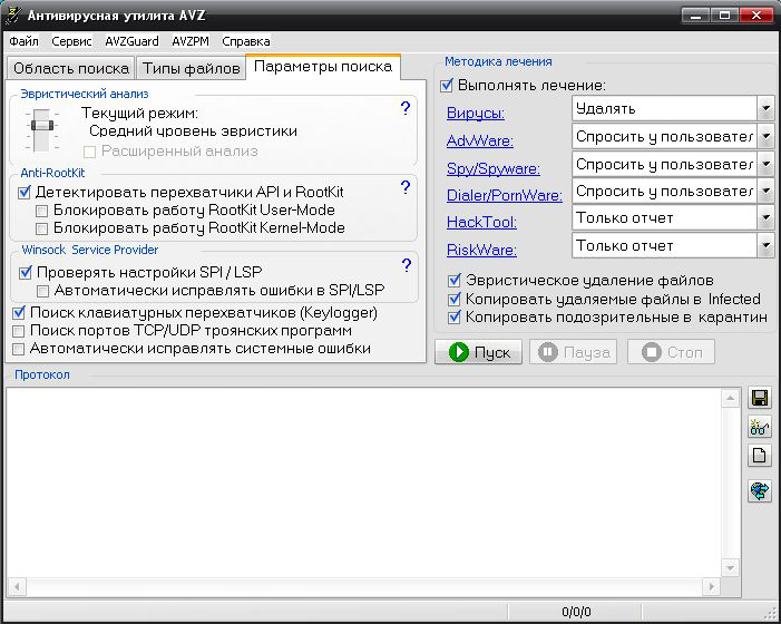 Скриншот AVZ Antiviral Toolkit