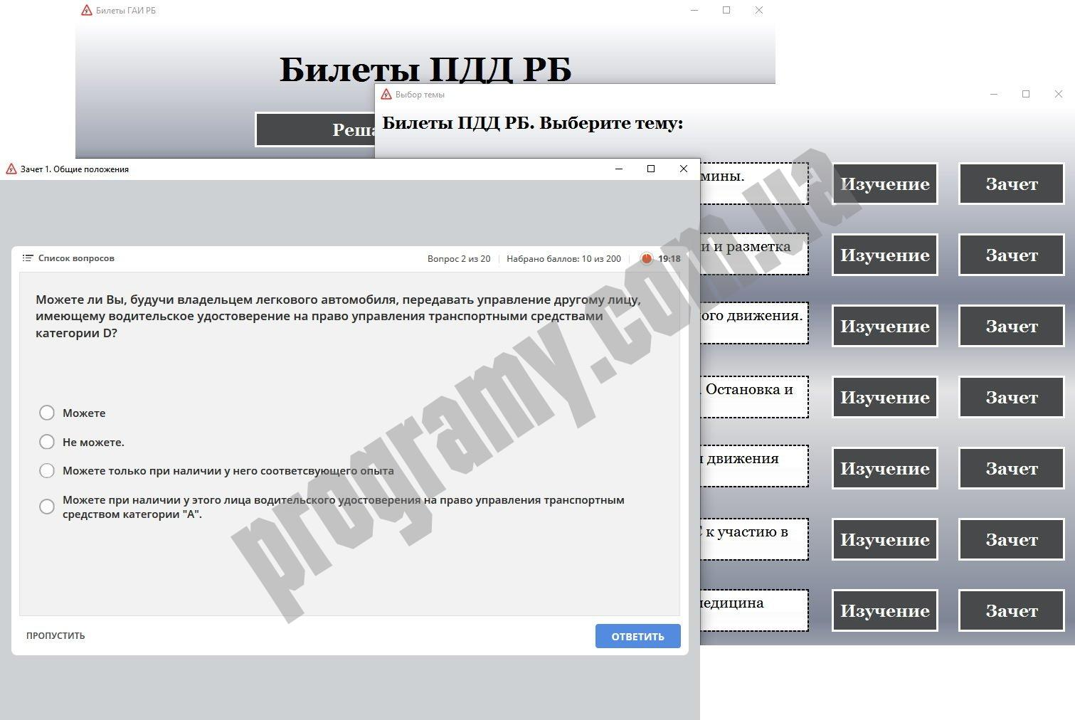 Скриншот Билеты ПДД (Беларусь)