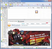 Скриншот BitComet
