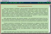 Скриншот BookReader