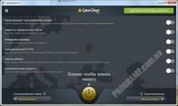 Скриншот CyberGhost VPN
