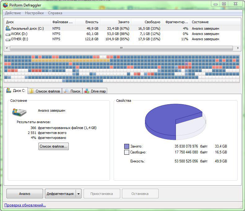 Скриншот Defraggler