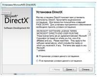 Скриншот DirectX