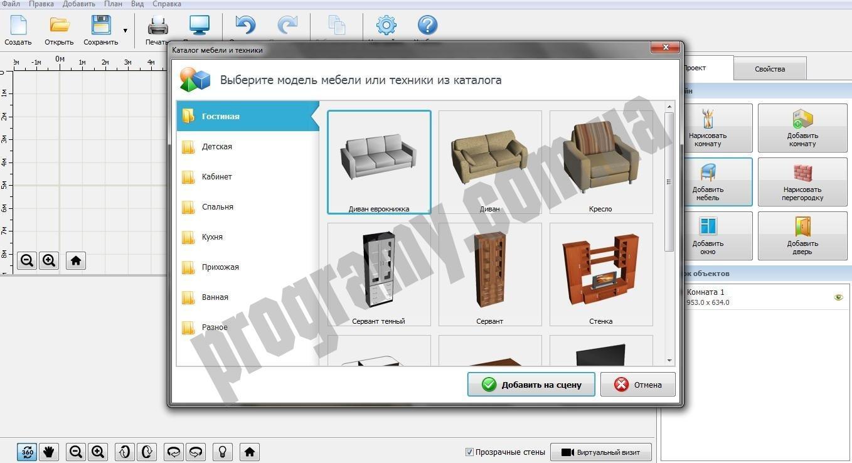 Скриншот Дизайн Интерьера 3D