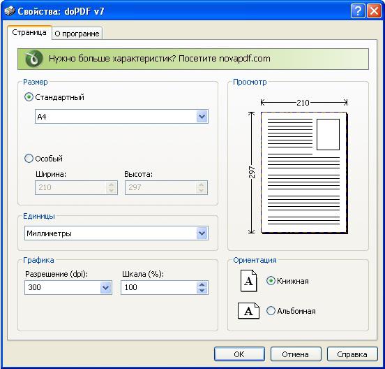 Скриншот doPDF