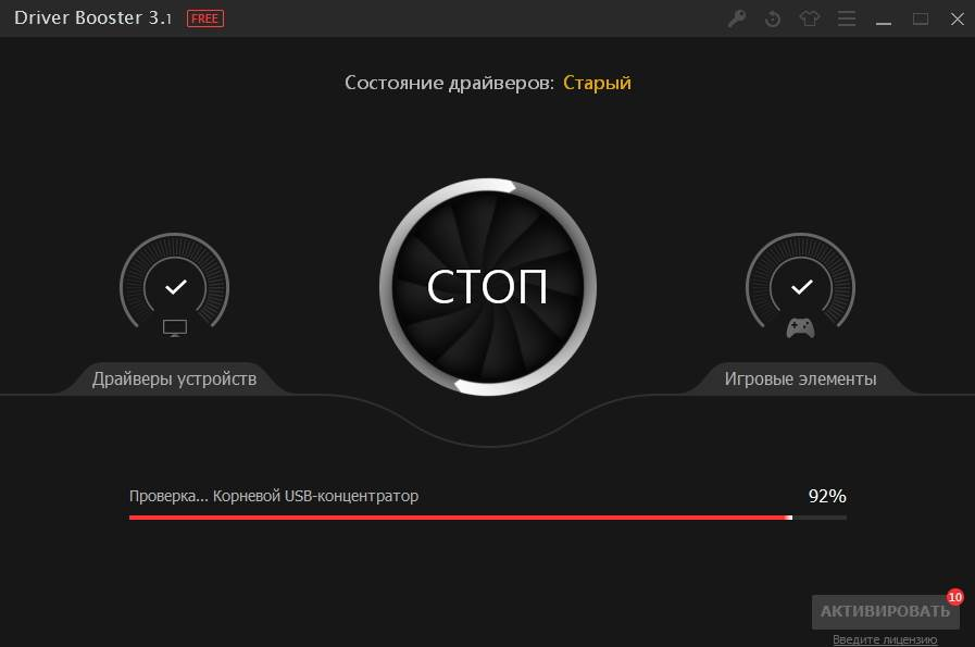 Скриншот Driver Booster Free