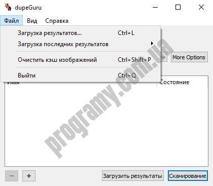 Скриншот dupeGuru