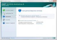 Скриншот ESET NOD32 Antivirus Offline Updates