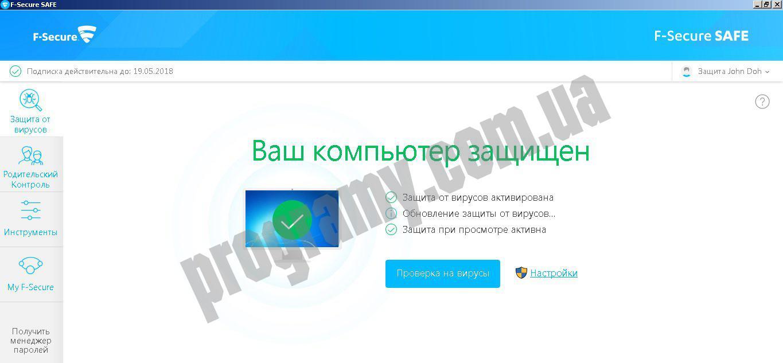 Скриншот F-Secure SAFE