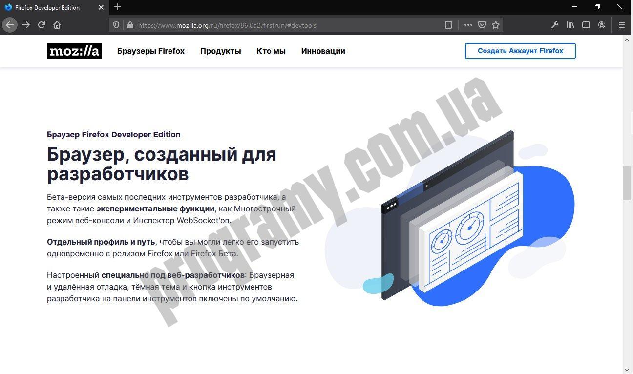 Скриншот Firefox Developer Edition