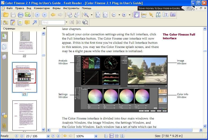 Скриншот Foxit Reader