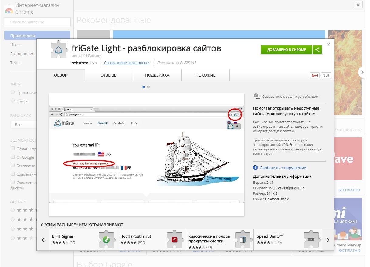 Скриншот friGate