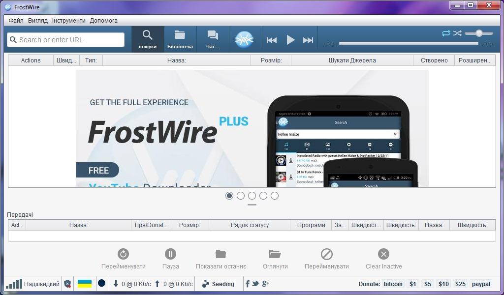 Скриншот FrostWire
