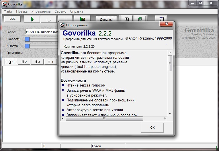 Скриншот Govorilka