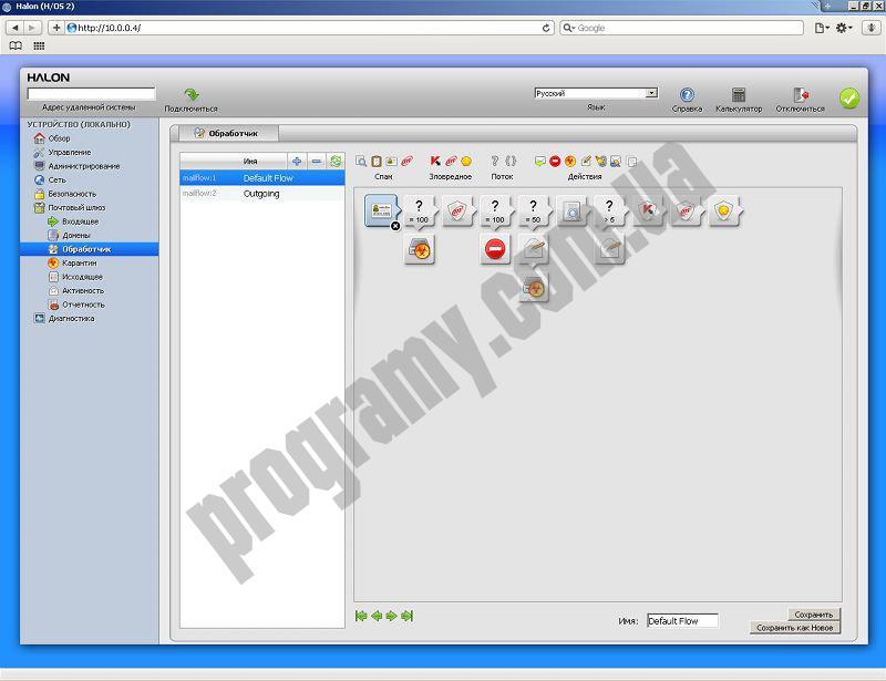 Скриншот Halon VSP