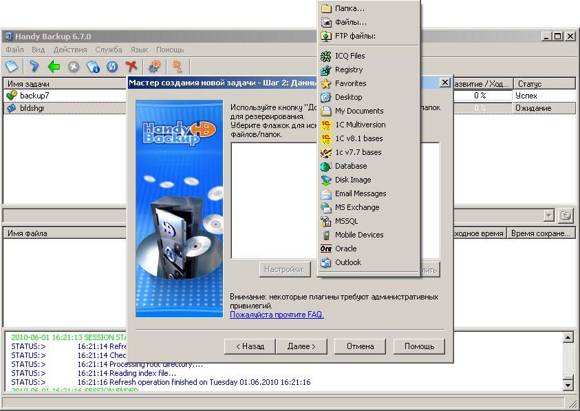 Скриншот Handy Backup