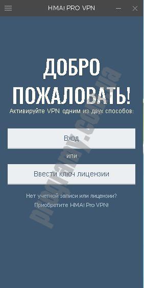 Скриншот HMA! Pro VPN