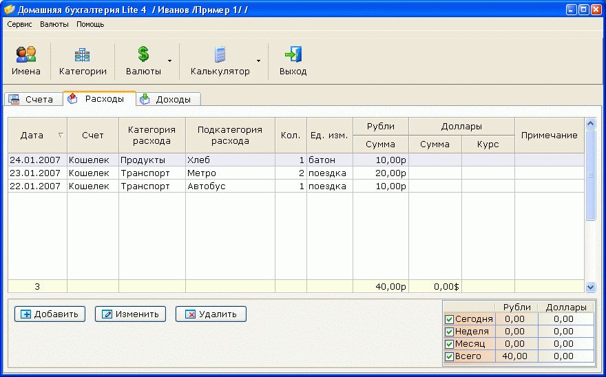 Скриншот Домашняя бухгалтерия Lite