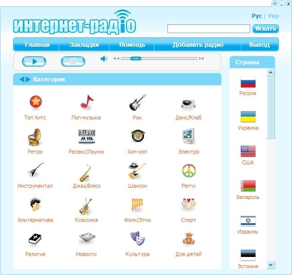 Скриншот Интернет-Радио