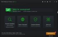 Скриншот IObit Malware Fighter