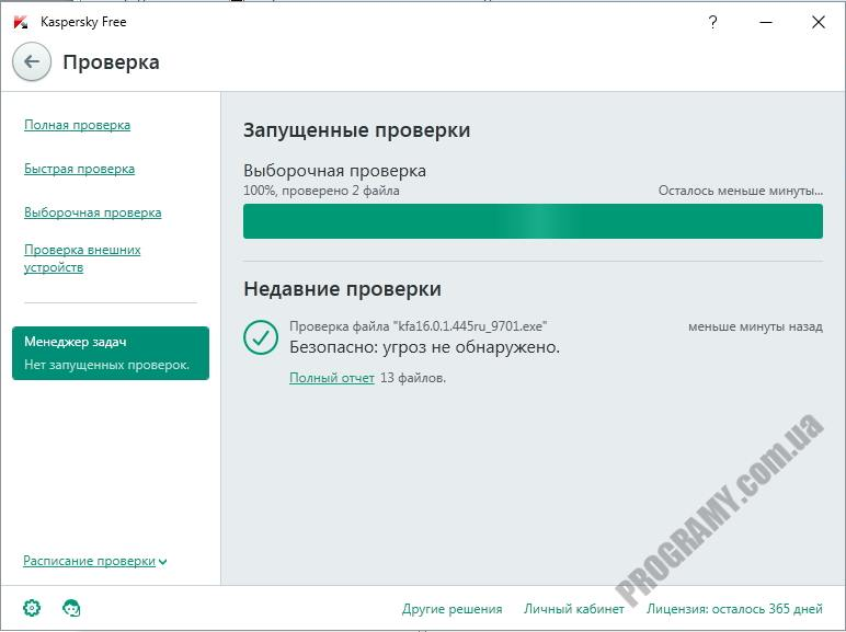 Скриншот Kaspersky Free Anti-Virus