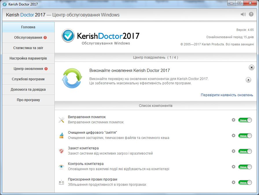 Скриншот Kerish Doctor