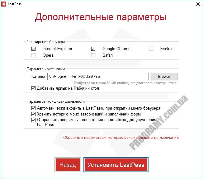 Скриншот LastPass
