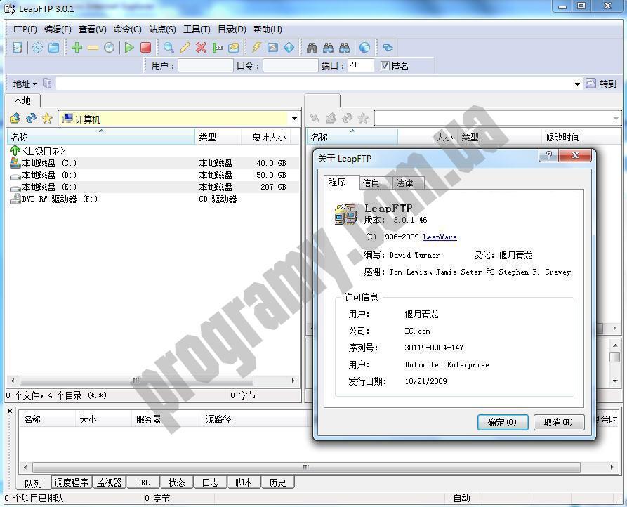 Скриншот LeapFTP