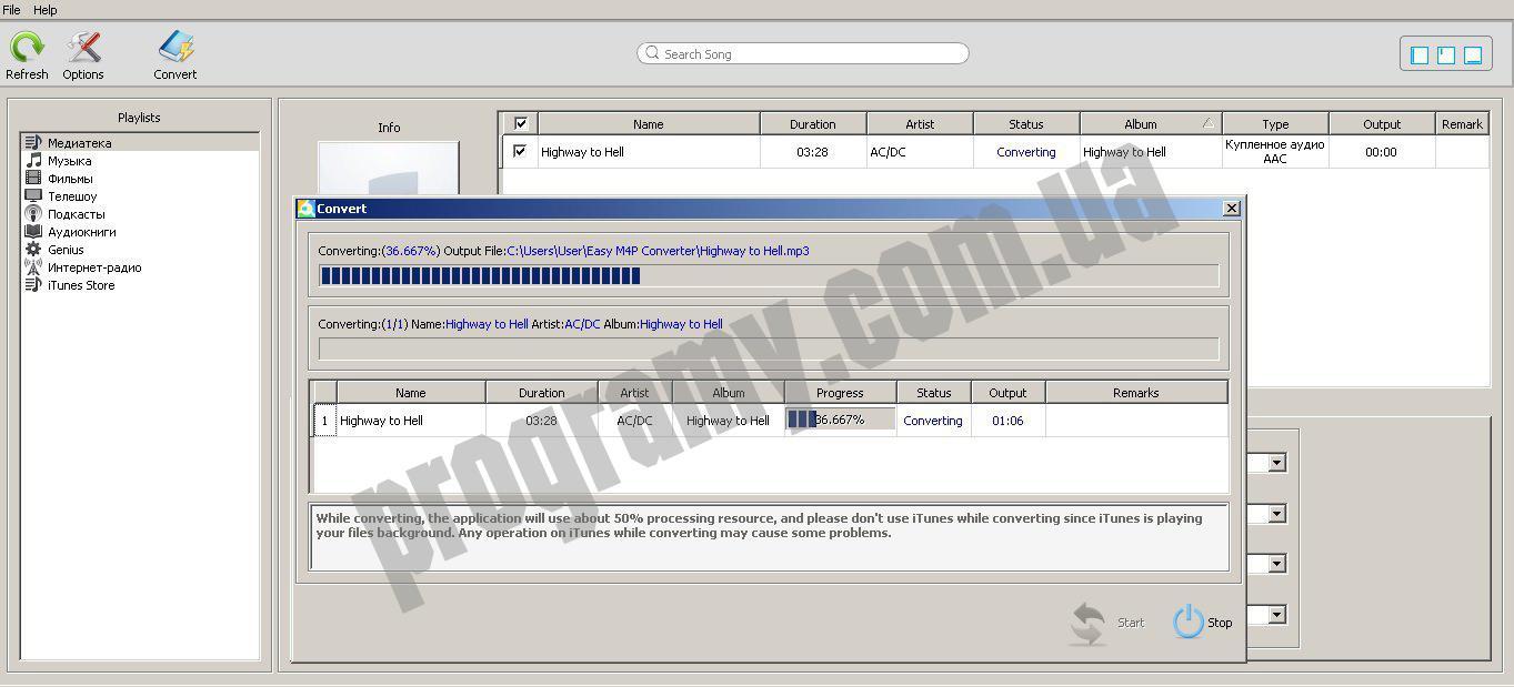 Скриншот Easy M4P Converter