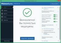 Скриншот Malwarebytes Premium