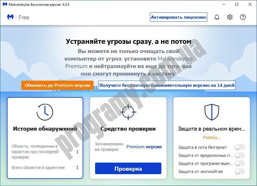Скриншот Malwarebytes Free