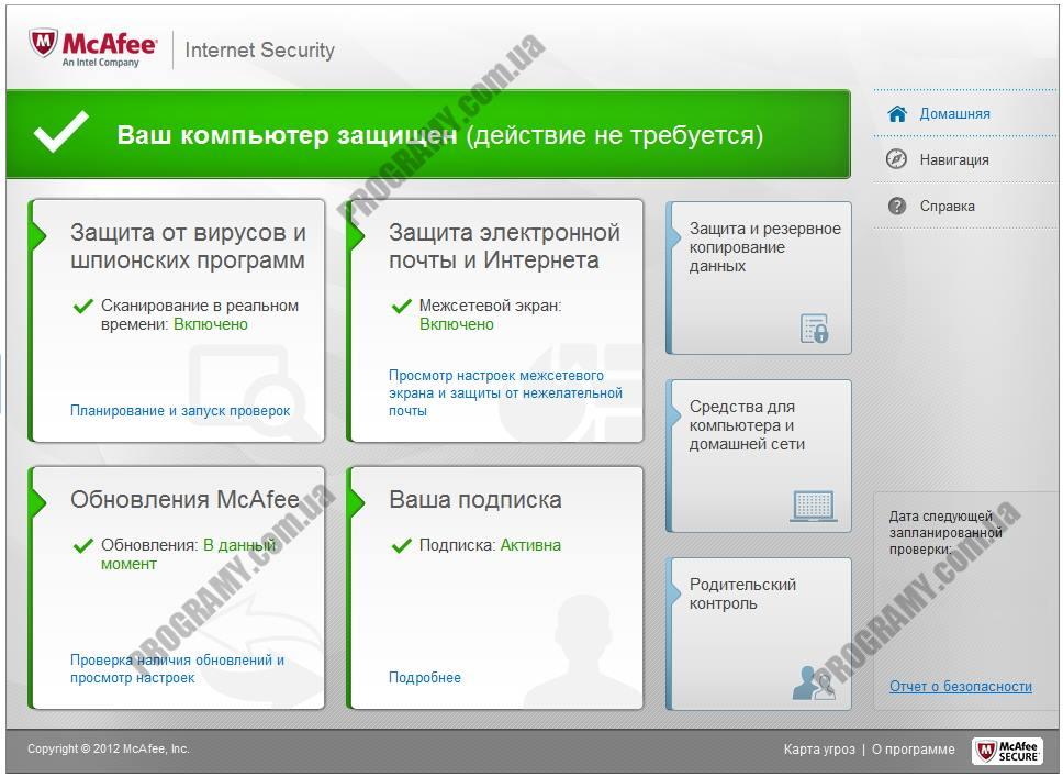 Скриншот McAfee Internet Security
