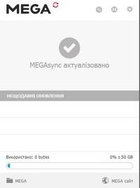 Скриншот MEGAsync
