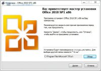 Скриншот Microsoft Office 2010 SP 1