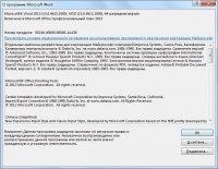 Скриншот Microsoft Office 2013 SP 1