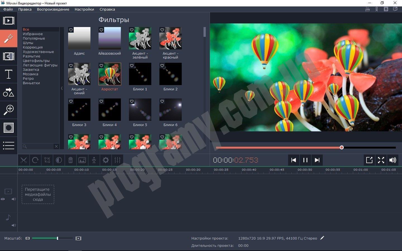Скриншот Movavi Photo Editor