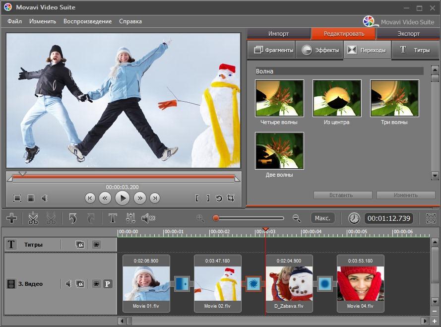 Скачать программу для видео монтажа бесплатно.