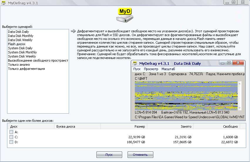 Скриншот MyDefrag