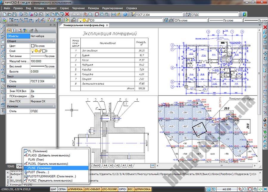 Скриншот nanoCAD free
