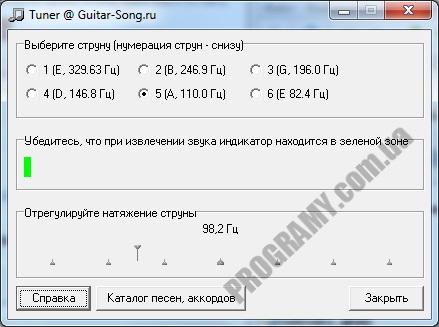 Скриншот Настройка 6-струнной гитары